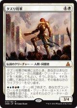 タズリ将軍/General Tazri 【日本語版】 [OGW-白MR]《状態:NM》