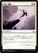 力強い跳躍/Mighty Leap 【日本語版】 [OGW-白C]