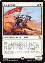 ムンダの先兵/Munda's Vanguard 【日本語版】 [OGW-白R]《状態:NM》