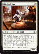 石鍛冶の見習い/Stoneforge Acolyte 【日本語版】 [OGW-白U]《状態:NM》
