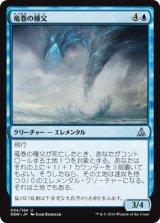 竜巻の種父/Cyclone Sire 【日本語版】 [OGW-青U]