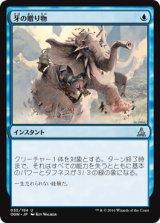 牙の贈り物/Gift of Tusks 【日本語版】 [OGW-青U]《状態:NM》
