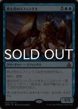 終止符のスフィンクス/Sphinx of the Final Word 【日本語版】 [OGW-青MR]《状態:NM》