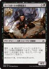ズーラポートの鎖魔道士/Zulaport Chainmage 【日本語版】 [OGW-黒C]《状態:NM》
