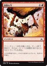 凶暴な力/Brute Strength 【日本語版】 [OGW-赤C]《状態:NM》