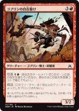 ゴブリンの自在駆け/Goblin Freerunner 【日本語版】 [OGW-赤C]《状態:NM》