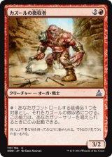 カズールの徴収者/Kazuul's Toll Collector 【日本語版】 [OGW-赤U]