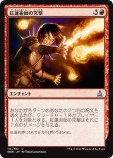 紅蓮術師の突撃/Pyromancer's Assault 【日本語版】 [OGW-赤U]《状態:NM》