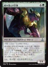 産み落とす巨体/Birthing Hulk 【日本語版】 [OGW-緑U]《状態:NM》