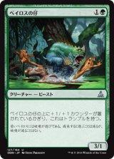 ベイロスの仔/Baloth Pup 【日本語版】 [OGW-緑U]《状態:NM》