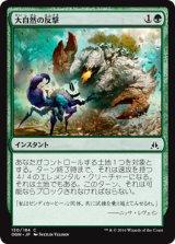 大自然の反撃/Elemental Uprising 【日本語版】 [OGW-緑C]《状態:NM》