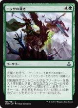 ニッサの裁き/Nissa's Judgment 【日本語版】 [OGW-緑U]《状態:NM》