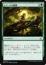 ムラーサの胎動/Pulse of Murasa 【日本語版】 [OGW-緑C]《状態:NM》