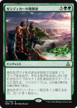 ゼンディカーの復興者/Zendikar Resurgent 【日本語版】 [OGW-緑R]《状態:NM》