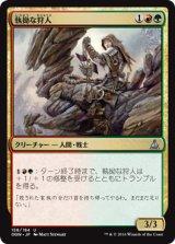 執拗な狩人/Relentless Hunter 【日本語版】 [OGW-金U]《状態:NM》