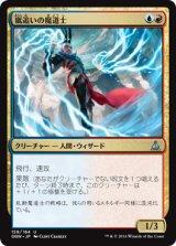 嵐追いの魔道士/Stormchaser Mage 【日本語版】 [OGW-金U]《状態:NM》