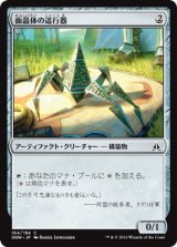 面晶体の這行器/Hedron Crawler 【日本語版】 [OGW-灰C]《状態:NM》