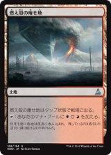 燃え殻の痩せ地/Cinder Barrens 【日本語版】 [OGW-茶U]《状態:NM》