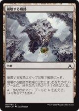 崩壊する痕跡/Crumbling Vestige 【日本語版】 [OGW-茶C]《状態:NM》