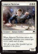 アンプリンの戦術家/Ampryn Tactician 【英語版】 [ORI-白C]