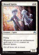 祝福された霊魂/Blessed Spirits 【英語版】 [ORI-白U]《状態:NM》