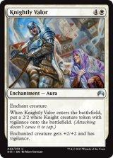 騎士の勇気/Knightly Valor 【英語版】 [ORI-白U]