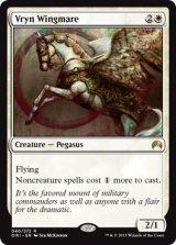 ヴリンの翼馬/Vryn Wingmare 【英語版】 [ORI-白R]《状態:NM》