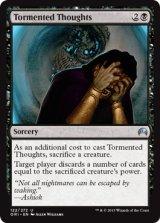苛まれし思考/Tormented Thoughts 【英語版】 [ORI-黒U]