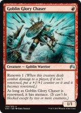 ゴブリンの栄光追い/Goblin Glory Chaser 【英語版】 [ORI-赤U]《状態:NM》