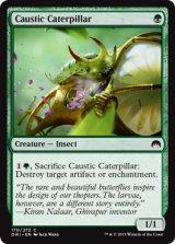 苛性イモムシ/Caustic Caterpillar 【英語版】 [ORI-緑C]《状態:NM》