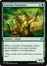 議事会の自然主義者/Conclave Naturalists 【英語版】 [ORI-緑U]《状態:NM》