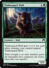 森林群れの狼/Timberpack Wolf 【英語版】 [ORI-緑C]