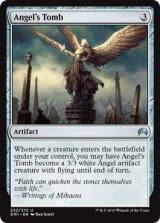 天使の墳墓/Angel's Tomb 【英語版】 [ORI-灰U]