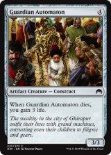 護衛する自動機械/Guardian Automaton 【英語版】 [ORI-灰C]