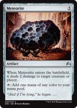 隕石/Meteorite 【英語版】 [ORI-灰U]