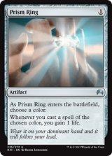 プリズムの指輪/Prism Ring 【英語版】 [ORI-アU]《状態:NM》