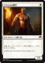 アクロスの看守/Akroan Jailer 【日本語版】 [ORI-白C]
