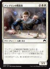アンプリンの戦術家/Ampryn Tactician 【日本語版】 [ORI-白C]