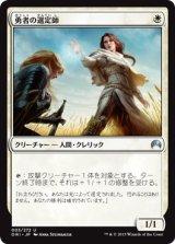 勇者の選定師/Anointer of Champions 【日本語版】 [ORI-白U]《状態:NM》