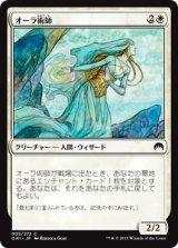 オーラ術師/Auramancer 【日本語版】 [ORI-白C]《状態:NM》