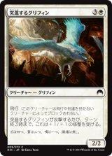 突進するグリフィン/Charging Griffin 【日本語版】 [ORI-白C]
