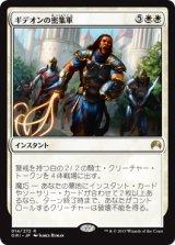 ギデオンの密集軍/Gideon's Phalanx 【日本語版】 [ORI-白R]《状態:NM》