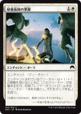 秘儀術師の掌握/Grasp of the Hieromancer 【日本語版】 [ORI-白C]《状態:NM》