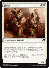 重歩兵/Heavy Infantry 【日本語版】 [ORI-白C]