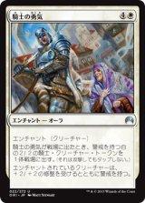 騎士の勇気/Knightly Valor 【日本語版】 [ORI-白U]