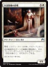 永遠警備の歩哨/Sentinel of the Eternal Watch 【日本語版】 [ORI-白U]