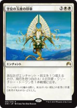 空位の玉座の印章/Sigil of the Empty Throne 【日本語版】 [ORI-白R]《状態:NM》