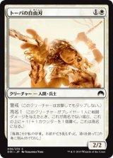 トーパの自由刃/Topan Freeblade 【日本語版】 [ORI-白C]《状態:NM》