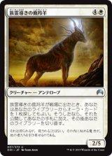 族霊導きの鹿羚羊/Totem-Guide Hartebeest 【日本語版】 [ORI-白U]