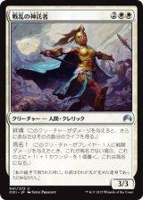 戦乱の神託者/War Oracle 【日本語版】 [ORI-白U]